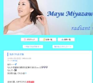 宮沢ブログ