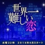 『世界で一番難しい恋(セカムズ)』主題歌は嵐?あらすじや相関図はこちら!!