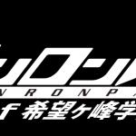 ダンガンロンパ3アニメの放送はいつ?絶望編•未来編の結末も予想!