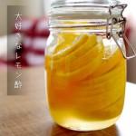 レモン酢ダイエットの驚くべき効果とは!?痩せる3つの理由を大紹介!
