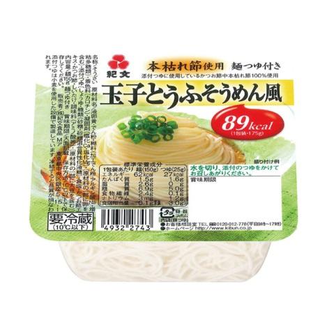 豆腐そうめん3