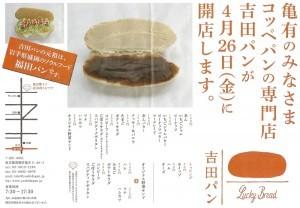 yoshidapan-300x208