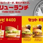 マクドナルドのバリューランチはお得?値段の安さや時間を徹底調査!