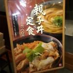 丸亀製麺の親子丼の販売店舗一覧!お味やカロリーはどんな感じ?