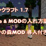 マインクラフト1.7版 MODの入れ方、forge の導入を画像付きで解説!