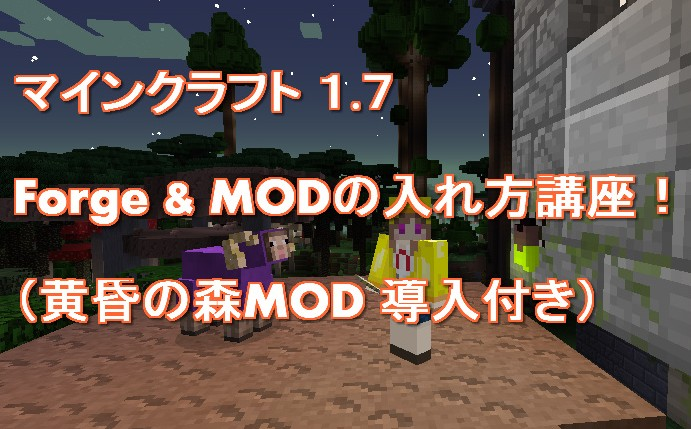 方 入れ マイクラ mod