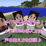 【マインクラフト】メイドmod(1.7)の導入方法と音声の変え方!