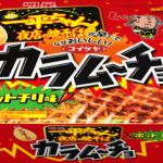 【一平ちゃん】カラムーチョ焼きそばの値段や辛さはどんな感じ!?