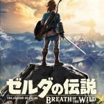 ゼルダの伝説BoW スイッチとWiiU版の違い!WiiUでやっても楽しめる?