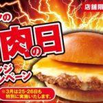 ロッテリア肉の日!肉がっつり絶品チーズバーガーの値段とカロリーは?