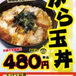 松乃家 新メニュー「から玉丼」の値段と発売日!お持ち帰りは可能?